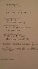 T・K大府市46歳男性(首まわりが悪い・痛み)直筆メッセージ