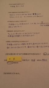 Y・Fさま46歳阿久比町女性(生理痛・肩こりl・不妊)直筆メッセージ