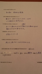 M・Tさま東浦町29歳男性(首の痛み・腰痛)直筆メッセージ