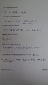 N・Yさま43歳東浦町女性(肩こり・頭痛・生理痛)直筆メッセージ