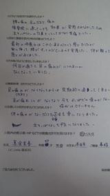 真倉美喜さま47歳半田市女性(腰痛・足の痛み)直筆メッセージ