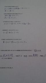 武田千明さま32歳東浦町女性(ぎっくり腰、首・肩こり)直筆メッセージ