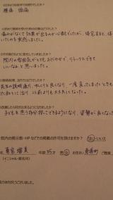 勇宮留美さま35歳東浦町主婦(腰痛・頭痛)直筆メッセージ