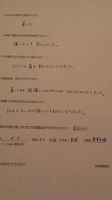 A・Oさま28歳東浦町女性(肩コリ)直筆メッセージ