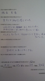 M・Nさま東浦町47歳男性(腰痛・首痛)直筆メッセージ