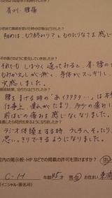 C・Hさま45歳東浦町女性(肩コリ・腰痛)直筆メッセージ