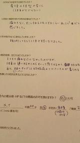 N・Tさま30歳名古屋市女性(産後の体型の変化)直筆メッセージ