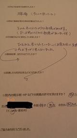 T・Oさま阿久比町44歳男性(腰痛)直筆メッセージ
