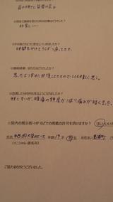 中西@大栄のエース東浦町19歳男性(肩・背骨の歪み)直筆メッセージ