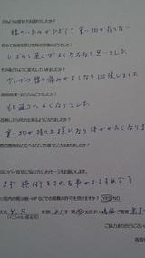 Y・Sさま81歳名古屋市鳴海区女性(腰痛)直筆メッセージ