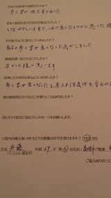 兵藤さん69歳高浜市女性(歩く姿勢)直筆メッセージ