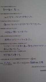 みっちゃん39歳東海市女性(背中痛・肩こり)直筆メッセージ