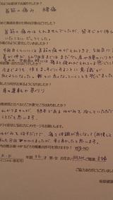K・Kさま36歳阿久比町(首痛・腰痛)直筆メッセージ