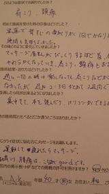 A・Kさま40歳半田市男性(肩コリ・頭痛)直筆メッセージ