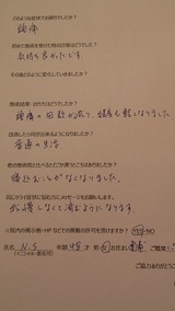 N・Sさま48歳東浦町女性(頭痛)直筆メッセージ