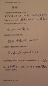 山口颯也くん17歳東浦町高校生(頭痛)直筆メッセージ