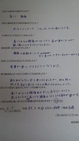 K・Tさま43歳半田市主婦(肩コリ・頭痛)直筆メッセージ