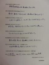 小島孝志さん65歳半田市男性(脊椎管狭窄症)直筆メッセージ