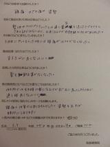 S・Yさま25歳女性半田市(頭痛・ひざの痛み・姿勢)直筆メッセージ
