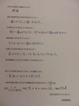 T・Mさま46歳男性会社員(腰痛)直筆メッセージ