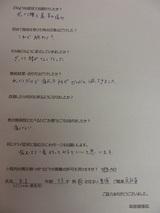 R・Iさん33歳東浦町会社員(ぎっくり腰)直筆メッセージ