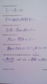 奥村正男さま69歳男性常滑市(腰痛)直筆メッセージ