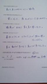Y・Jさま43歳東海市主婦(首・肩こり、頭痛)直筆メッセージ