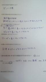 匿名希望さん東浦町37歳主婦(ぎっくり腰)直筆メッセージ
