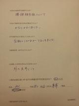 みく58歳女性東浦町(腰痛)直筆メッセージ