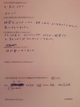K・Iさん33歳女性大府市会社員(手・足のシビレ)直筆メッセージ