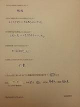 T・Yさん39歳男性東浦町会社員(腰痛)直筆メッセージ