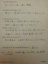 S・Oさま38歳男性半田市会社員(腰痛)直筆メッセージ