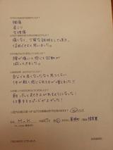 M・K27歳・女性・東浦町・接客業(腰痛・肩こり・生理痛)直筆メッセージ