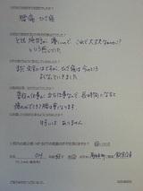 C・H43歳女性南知多町飲食店員(腰痛・ひざ痛)直筆メッセージ