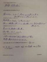 K・Mさん20歳女性半田市大学生(頭痛・全身の疲れ)直筆メッセージ