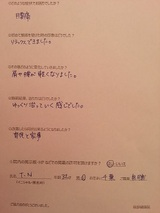 T・Nさん32歳女性千葉県(腰痛)直筆メッセージ