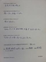 長坂和行さん59歳男性半田市会社員(足痛)直筆メッセージ