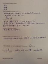 M・Yさん37歳女性東浦町会社員(頭痛・肩こり・腰痛)直筆メッセージ