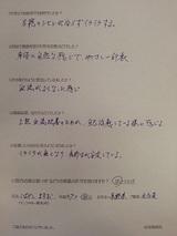 こばやしますお47歳男性長野県会社員(腕のシビレ)直筆メッセージ