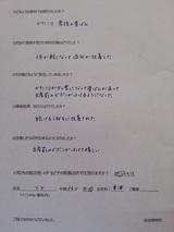 Y・Kさん36歳女性東浦(肩こり・産後の骨盤)直筆メッセージ