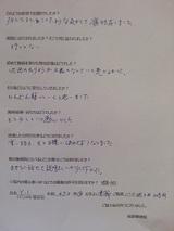 Y・Iさん67歳女性東海市パート週3回3時間(腰痛)直筆メッセージ