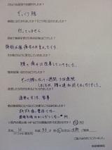 Hさん・33歳・女性・大府市(ぎっくり腰)直筆メッセージ