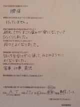 A・Tさま27歳女性東浦町事務パート(腰痛)直筆メッセージ