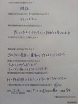 T・Bさま18歳女性豊田市学生(腰痛)直筆メッセージ