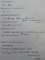 M・Sさん34歳女性東浦町(肩こり・腰痛)直筆メッセージ