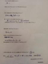 N・Hさま68才男性半田市会社員(肩こり)直筆メッセージ