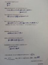 Y・Yさま26歳女性半田市事務員(腰痛・肩こり)直筆メッセージ