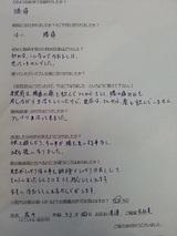 若井さん43歳男性東浦町会社員(腰痛)直筆メッセージ