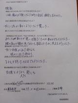 匿名希望さん○○○県33歳女性主婦(腰痛)直筆メッセージ
