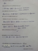 S・Aさま66才女性東浦町無職(腰痛・股関節痛)直筆メッセージ